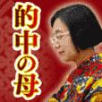 的中の母「燕京」の占いは口コミでよく当たると評判!