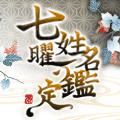 川井春水の占いサイト「七曜姓名鑑定」は口コミでよく当たると評判!