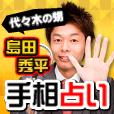 「島田秀平手相占い」は口コミで当たると評判!